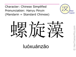 Chinese characters  ( luoxuanzao / luóxuánzăo ) with pronunciation (English translation: spirulina )