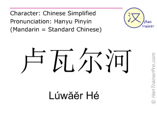 Chinese characters  ( Luwaer He / Lúw&#259&#277r Hé ) with pronunciation (English translation: Loire )