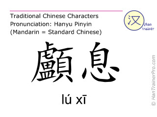 Chinese characters  ( lu xi / lú xī ) with pronunciation (English translation: Triple Warmer 19 )