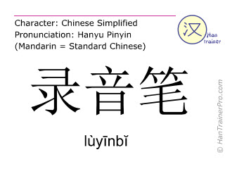 Chinese characters  ( luyinbi / lùyīnbĭ ) with pronunciation (English translation: recording pen )