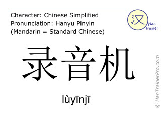 Chinese characters  ( luyinji / lùy&#299nj&#299 ) with pronunciation (English translation: recorder )