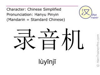 汉字  ( luyinji / lùyīnjī ) 包括发音 (英文翻译: recorder )