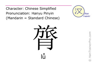 Chinese characters  ( l&uuml; / l&#474 ) with pronunciation (English translation: <m>backbone</m> )