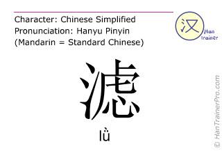 汉字  ( lü / lǜ ) 包括发音 (英文翻译: to filter )