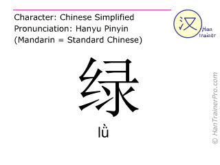 Chinese characters  ( lü / l&#476 ) with pronunciation (English translation: green )