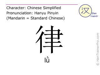 Chinesische Schriftzeichen  ( lü / lǜ ) mit Aussprache (Deutsche Bedeutung: <m>Gesetz</m> )