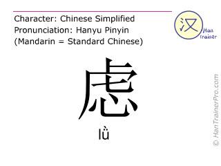 Caracteres chinos  ( lü / lǜ ) con pronunciación (traducción española: preocuparse )