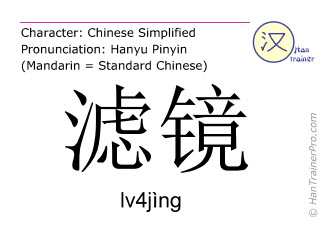 Chinese characters  ( lvjing / l&#476jìng ) with pronunciation (English translation: filter )