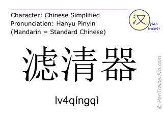 汉字  ( lvqingqi / l&#476qíngqì ) 包括发音 (英文翻译: filter )