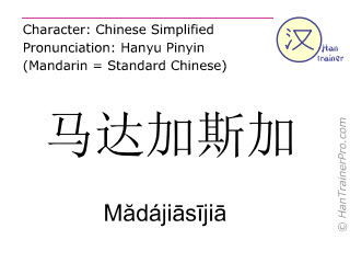 Caracteres chinos  ( Madajiasijia / Mădájiāsījiā ) con pronunciación (traducción española: Madagascar )