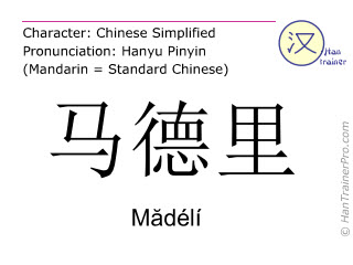 Chinese characters  ( Madeli / Mădélí ) with pronunciation (English translation: Madrid )