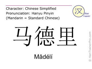 Caractère chinois  ( Madeli / Mădélí ) avec prononciation (traduction française: Madrid )