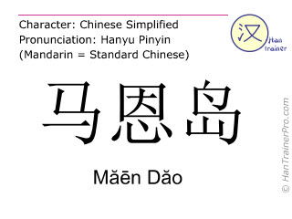 Chinese characters  ( Maen Dao / Măēn Dăo ) with pronunciation (English translation: Isle of Man )