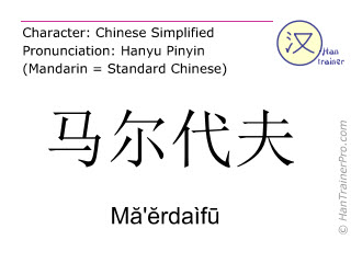 Chinese characters  ( Ma'erdaifu / M&#259'&#277rdaìf&#363 ) with pronunciation (English translation: Maldives )