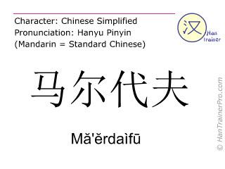 Chinesische Schriftzeichen  ( Ma'erdaifu / Mă'ĕrdaìfū ) mit Aussprache (Deutsche Bedeutung: Malediven )