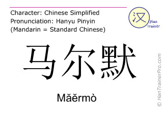 Chinese characters  ( Maermo / M&#259&#277rmò ) with pronunciation (English translation: Malmo )