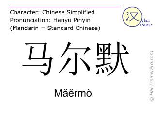 Caractère chinois  ( Maermo / Măĕrmò ) avec prononciation (traduction française: Malmö )