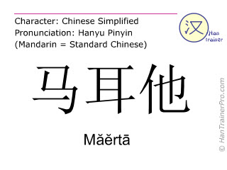Chinese characters  ( Maerta / M&#259&#277rt&#257 ) with pronunciation (English translation: Malta )