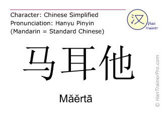 Caracteres chinos  ( Maerta / Măĕrtā ) con pronunciación (traducción española: Malta )