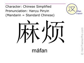 Chinese characters  ( mafan / máfan ) with pronunciation (English translation: bother )