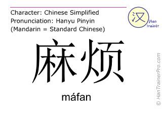 Chinesische Schriftzeichen  ( mafan / máfan ) mit Aussprache (Deutsche Bedeutung: umständlich )