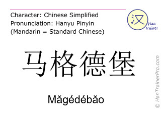 Chinese characters  ( Magedebao / M&#259gédéb&#259o ) with pronunciation (English translation: Magdeburg )