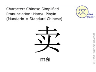 Chinese characters  ( mai / mài ) with pronunciation (English translation: to sell )