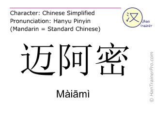 汉字  ( Maiami / Màiāmì ) 包括发音 (英文翻译: Miami )