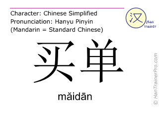 Chinese characters  ( maidan / m&#259id&#257n ) with pronunciation (English translation: to settle the bill )