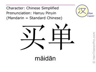 Caractère chinois  ( maidan / măidān ) avec prononciation (traduction française: régler la facture )