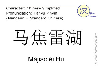 Caracteres chinos  ( Majiaolei Hu / Măjiāoléi Hú ) con pronunciación (traducción española: Lago Maggiore )