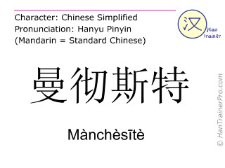 Chinese characters  ( Manchesite / Mànchès&#299tè ) with pronunciation (English translation: Manchester )