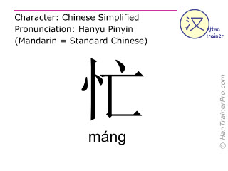 Chinese characters  ( mang / máng ) with pronunciation (English translation: busy )