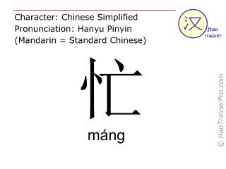 Chinesische Schriftzeichen  ( mang / máng ) mit Aussprache (Deutsche Bedeutung: beschäftigt )