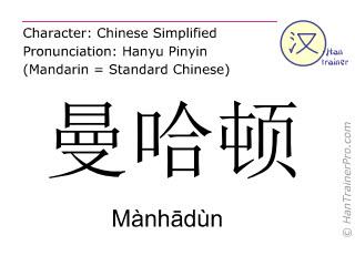 Chinesische Schriftzeichen  ( Manhadun / Mànhādùn ) mit Aussprache (Deutsche Bedeutung: Manhattan )