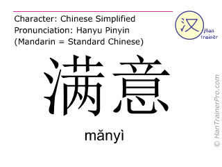Chinese characters  ( manyi / mănyì ) with pronunciation (English translation: satisfied )