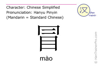 Chinese characters  ( mao / mào ) with pronunciation (English translation: to emit )