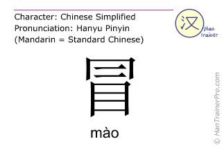 Caracteres chinos  ( mao / mào ) con pronunciación (traducción española: emitir )