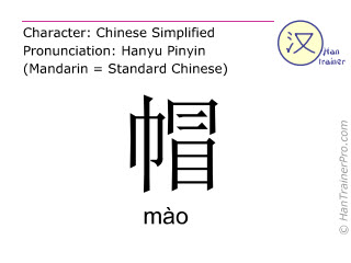 Chinese characters  ( mao / mào ) with pronunciation (English translation: hat )