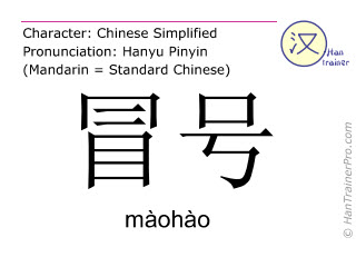Chinese characters  ( maohao / màohào ) with pronunciation (English translation: colon )
