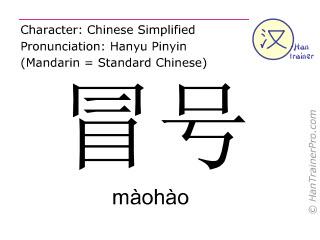 Caracteres chinos  ( maohao / màohào ) con pronunciación (traducción española: colon )