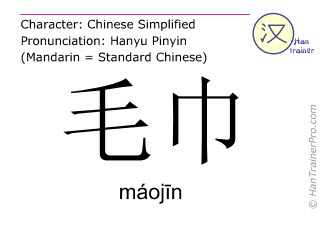 Chinese characters  ( maojin / máojīn ) with pronunciation (English translation: towel )