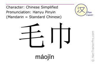 Chinesische Schriftzeichen  ( maojin / máojīn ) mit Aussprache (Deutsche Bedeutung: Handtuch )