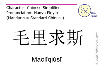 Chinesische Schriftzeichen  ( Maoliqiusi / Máolĭqiúsī ) mit Aussprache (Deutsche Bedeutung: Mauritius )
