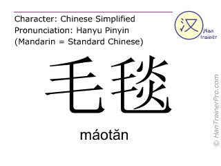 Chinese characters  ( maotan / máot&#259n ) with pronunciation (English translation: blanket )