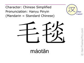 Caracteres chinos  ( maotan / máotăn ) con pronunciación (traducción española: cobertura )