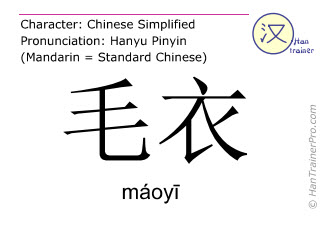 Chinese characters  ( maoyi / máoy&#299 ) with pronunciation (English translation: sweater )