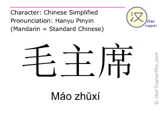 Chinese characters  ( Mao zhuxi / Máo zhŭxí ) with pronunciation (English translation: chairman Mao )