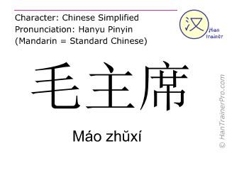 Chinesische Schriftzeichen  ( Mao zhuxi / Máo zhŭxí ) mit Aussprache (Deutsche Bedeutung: der Vorsitzende Mao )