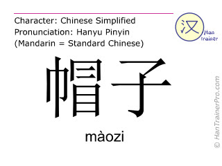 Chinese characters  ( maozi / màozi ) with pronunciation (English translation: hat )